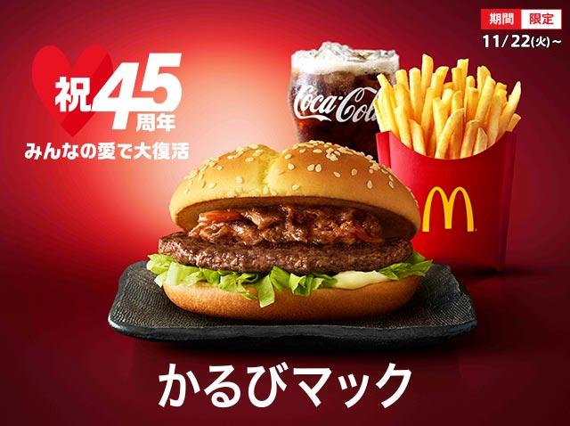 マクドナルドのカルビマックの値段が高い!?~お得に食べるには?