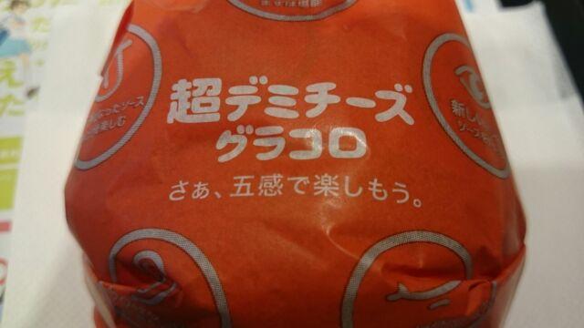 マックの超グラコロ 超デミチーズグラコロ どっちが旨い?~辛口レビュー