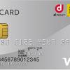 マクドナルドの支払いに、dカードでクレジット払いはできる?~素朴な疑問