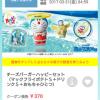 ハッピーセットの値段~クーポン 2017年3月まで使えるのはコレ!