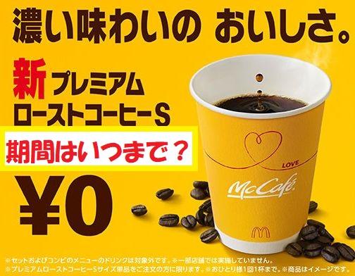 10月の無料コーヒー、その期間&時間帯は?