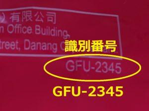GFU-2345
