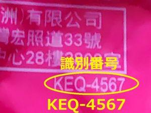 KEQ-4567