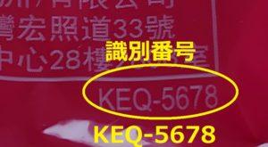 KEQ-5678