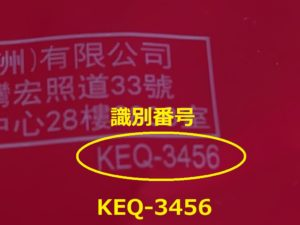 KEQ-3456