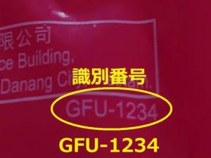 GFU-1234