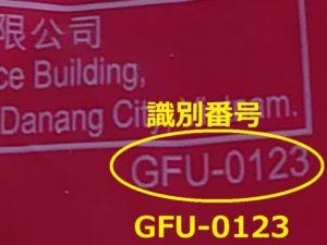 GFU-0123