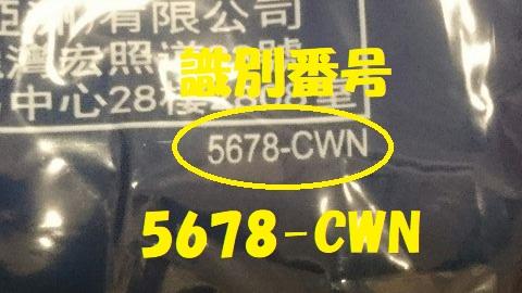 5678-CWN