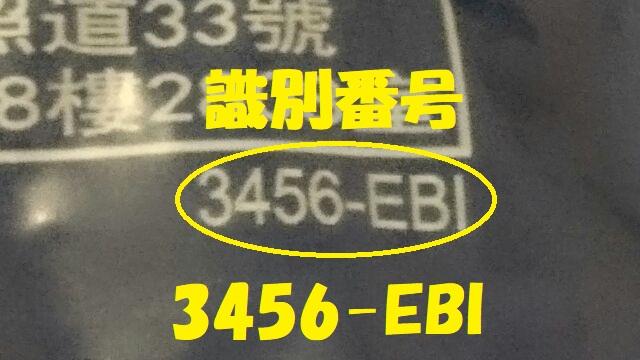 3456-EBI