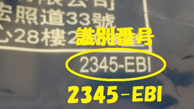 2345-EBI