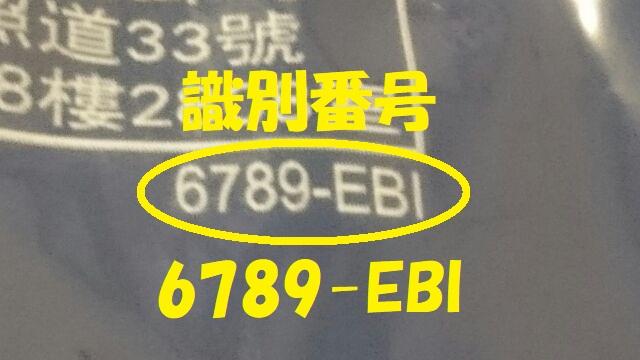 6789-EBI