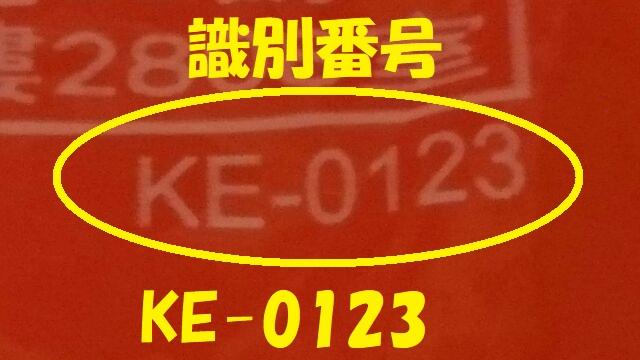 KE-0123