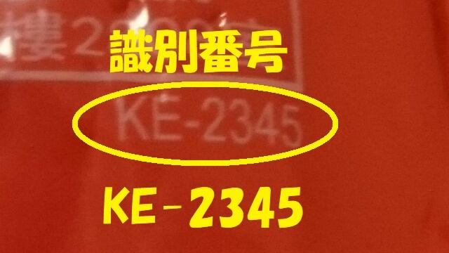 KE-2345