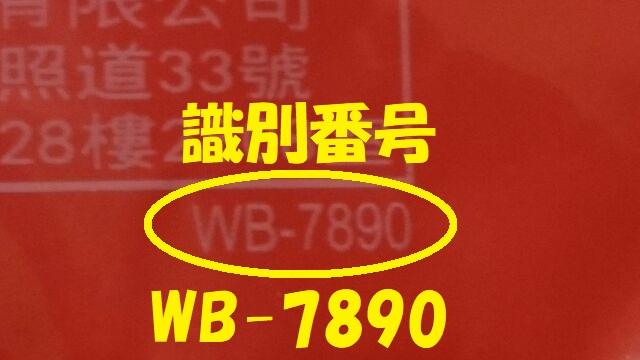 WB-7890