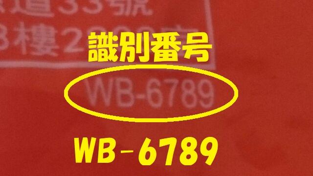 WB-6789