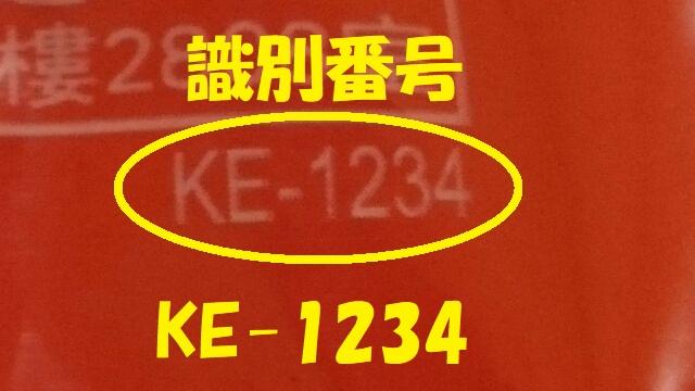 KE-1234