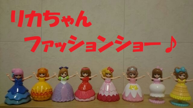 リカちゃんファッションショー