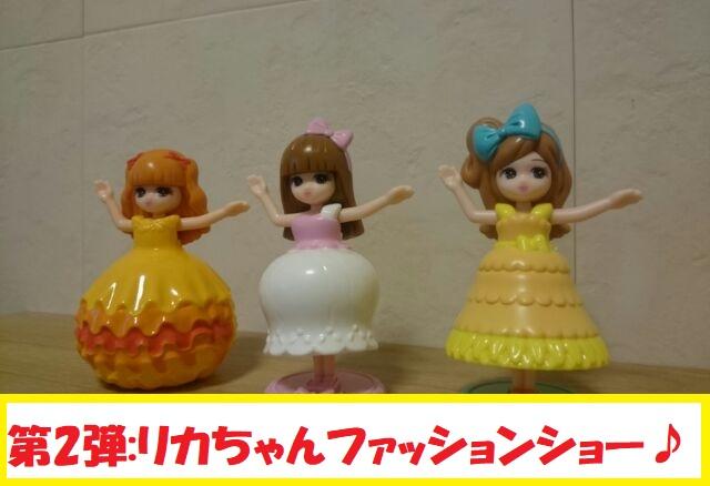 【インスタ映え♪第2弾】ハッピーセット リカちゃんのファッションショー♪