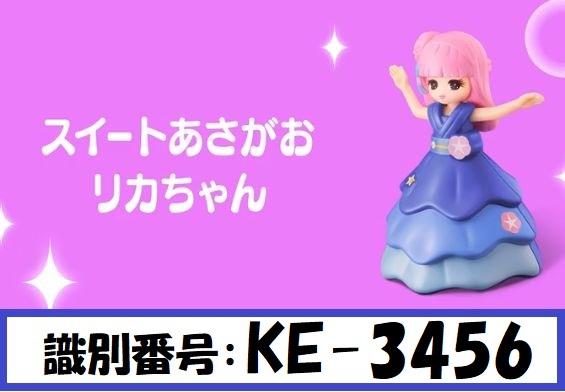 KE-3456