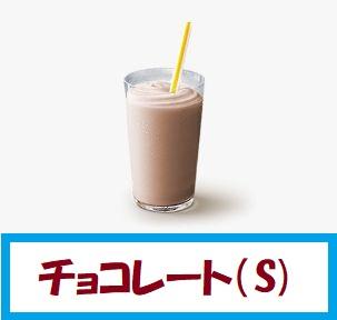チョコレート(S)