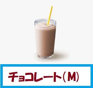 チョコレート(M)