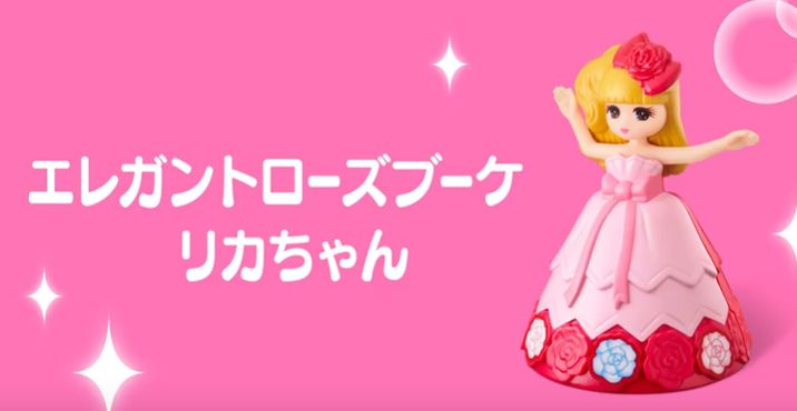 『エレガントローズブーケ』リカちゃん