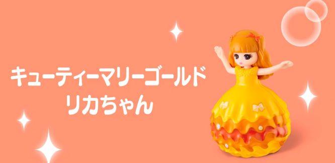 『キューティーマリーゴールド』リカちゃん