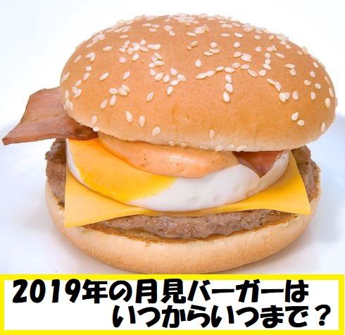 2019年マクドナルドの月見バーガーはいつからいつまで?