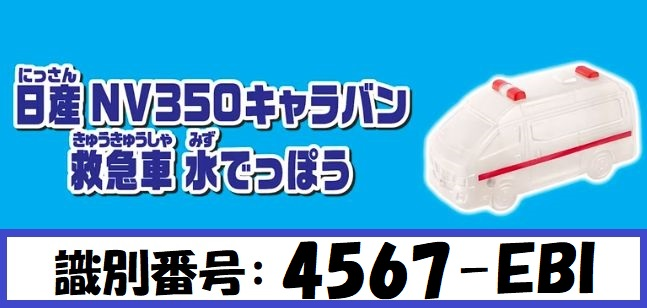 4567-EBI