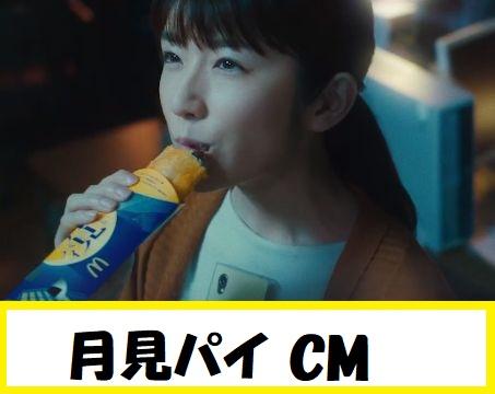 マック cm 女優 2020