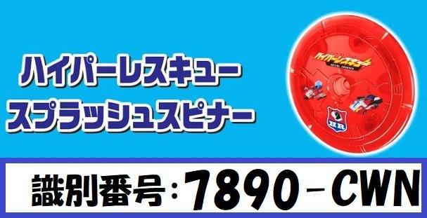 7890-CWN