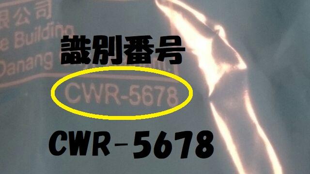 CWR-5678