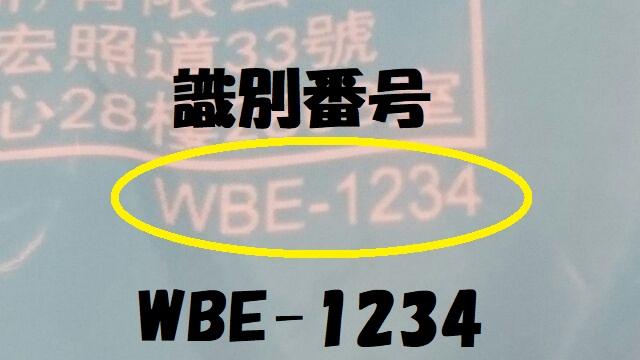 WBE-1234