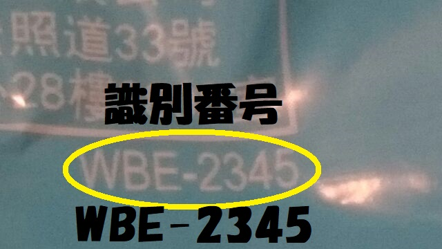 WBE-2345
