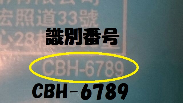 CBH-6789