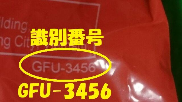 GFU-3456