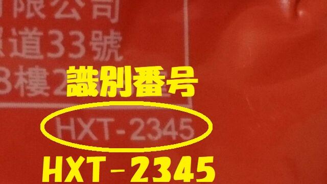 HXT-2345