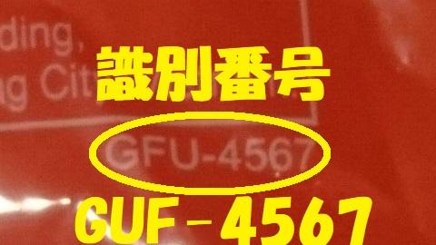 GUF-4567