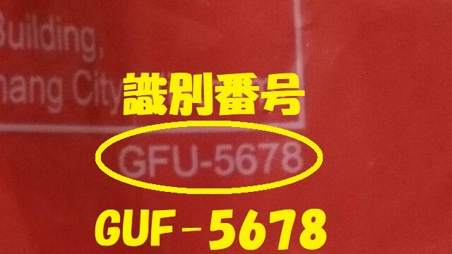 GUF-5678