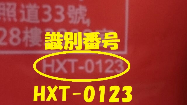 HXT-0123