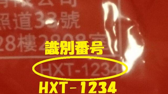 HXT-1234