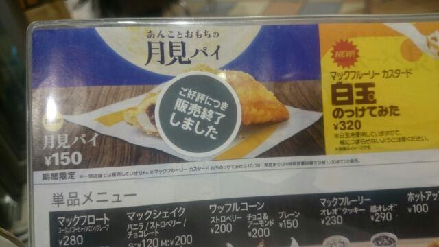 月見パイが早くも販売終了!!