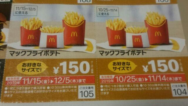 新聞チラシ版の150円マックフライポテトのクーポン画像