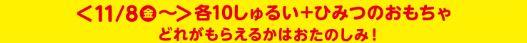 第3弾:11月8日(金)~11月21日(木)まで
