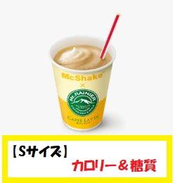 【sサイズ】カロリー&糖質