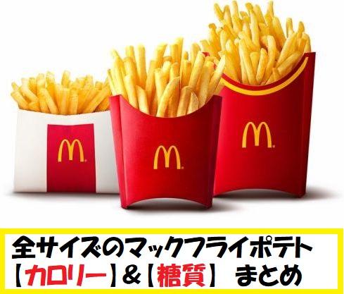 マック ポテト カロリー マクドナルドのポテトはカロリーに注意して食べよう!(S・M・L)