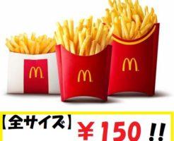 マックフライポテト全サイズ150円クーポン