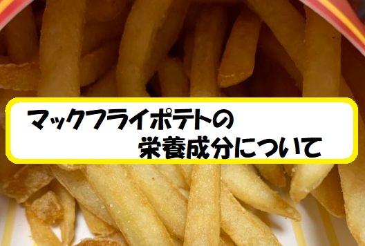 マックフライポテトの栄養成分について