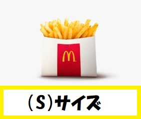 (S)サイズ