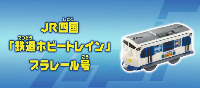 JR四国「鉄道ホビートレイン」 プラレール号